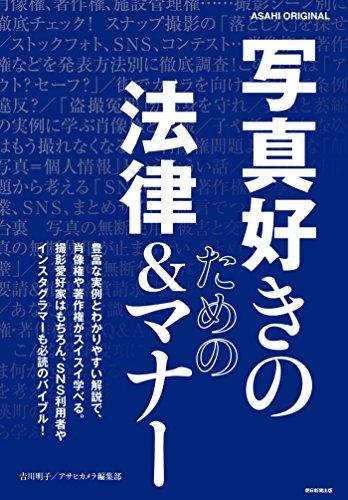ヲハニュース 2018年3月25日号】写真無断使用を追い込む雑誌特集が ...